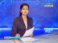 Регион-Тюмень Вести+. Сюжет на Россия-1