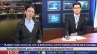 Сюжет с открытия парка на Рент ТВ ТСН